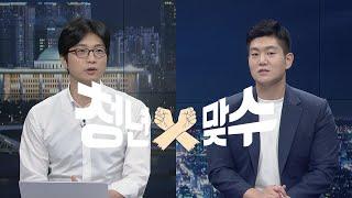 국회방송 뉴스N | [청년맞수] 여야'언론중재법'충돌 …