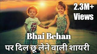 Bhai Behan Status Shayari