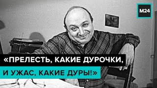 Михаил Жванецкий: \