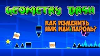 Как изменить ник или пароль в Geometry dash