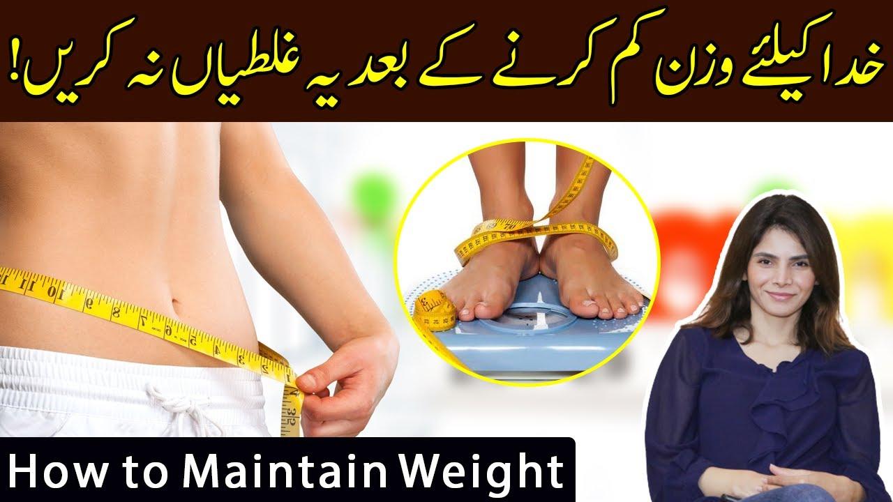How To Maintain Your Ideal Weight   Wazan ko Maintain Kaisay Krain   Ayesha Nasir