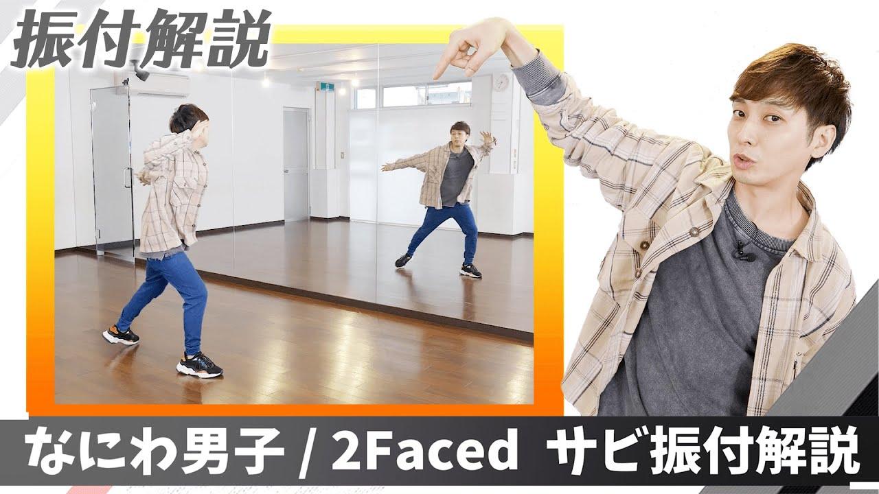 男子 なにわ ツー フェイス Hey!Say!JUMP・伊野尾慧、山田涼介に嫉妬!? 「なにわ男子に近づいております」と報告(2020/03/05