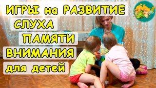 ИГРЫ НА РАЗВИТИЕ Слуха, Памяти и Внимания для детей/ Любимые Дети