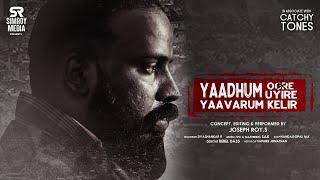 Yaadhum Oore Yaavaram Kelir | Tamil Short Film 2020 | Joseph Roy S | Tamil Short Cuts | Silly Monks