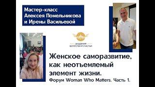 Женское саморазвитие как неотъемлемый элемент жизни Форум Woman Who Matters