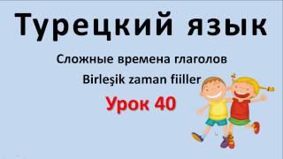 Турецкий язык. Урок 40. Сложные времена глаголов. Birleşik zaman fiiller