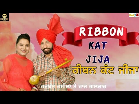 Ribbon Cut Jeeja (FULL Song) - Harbans Rasila Ft. Raj Gulzar | Best Punjabi Songs 2019