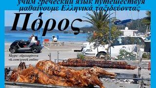 учим греческий язык путешествуя (урок 2) Порос