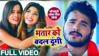 vuclip HD VIDEO #Arvind Akela Kallu - भतार को बदल दूंगी  Bhatar Ko Badal Dungi - Bhojpuri Video Songs 2019