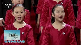 [大手牵小手]无伴奏合唱《我爱银河》(团歌) 演唱:总台央视银河少年电视艺术团|CCTV少儿