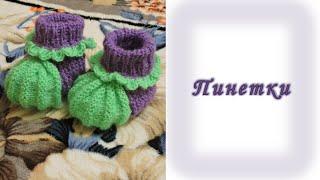 Вяжем Спицами. Пинетки на 2 Спицах // Knitting needles for beginners bootees
