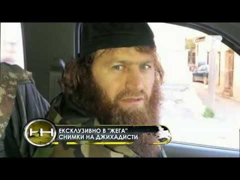 Жега 04.10.2015 - Ексклузивно: Снимки на джихадисти, преминали през България