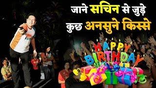 जाने सचिन तेंदुलकर से जुड़े कुछ अनसुने किस्से | Sachin Tendulkar Birthday Special
