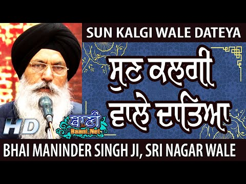 Bhai-Maninder-Singh-Ji-Sun-Kalgi-Wale-Dateya-Gurmat-Kirtan-Jamnapar-27-Dec-2019
