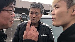 ストーカーしてくるおっさんと喧嘩になって息子と激怒してみた。