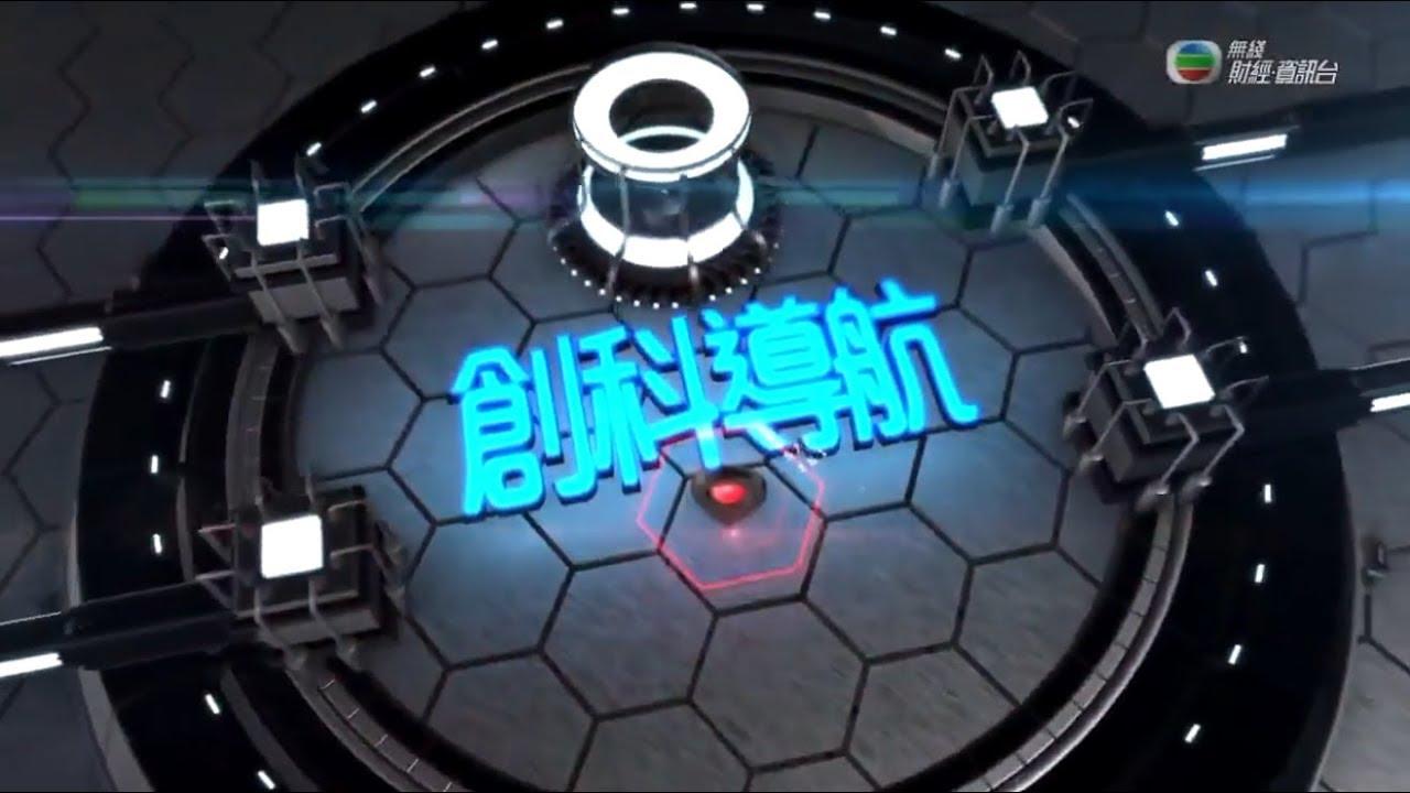 創科導航 深圳發展 TVB J5 - YouTube