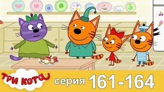 Три Кота Сборник Серия 161 164 Мультфильмы для детей