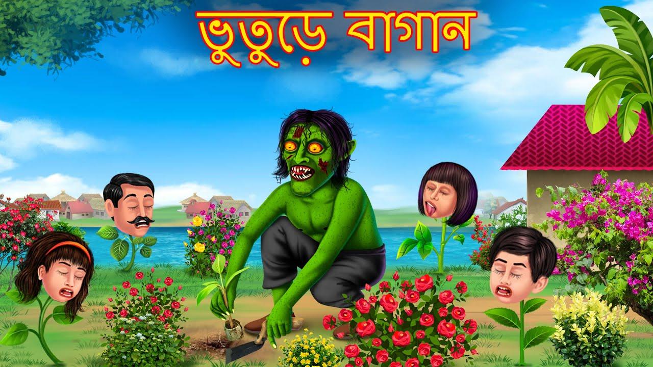ভুতুড়ে বাগান | Bhuture Bagan | Dynee Bangla Golpo | Bengali Horror Stories | Rupkothar Golpo Latest