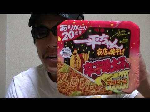 Japanese fried noodle spicy seasoned cod row flavor with mayo!