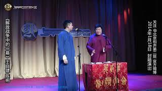 2013.12.21(6)王自健 陈朔《解放战争中的一幕》北京相声第二班 青蓝剧场