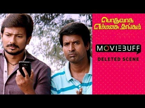 "Podhuvaga Emmanasu Thangam - ""Gilli"" Deleted Scene  | Udhayanidhi Stalin, Nivetha Pethuraj"