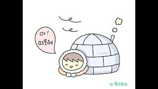 에스키모와 이글루 그리기 How to Draw Eskimo igloo #408