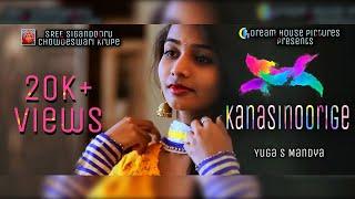 Kanasinoorige Kannada Short Movie   Yuga S Mandya   Prabhav S, Ruchitha Gowda