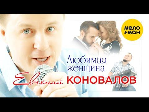 Евгений Коновалов - Любимая женщина (Official Video)