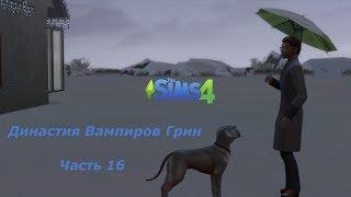 The Sims 4 - Династия Вампиров Грин - Часть 16
