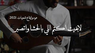 عمر - لا بغيت اكتم اللي بالحشا واتصبر ( عود وايقاع طرب )   نغمة وتر 2021