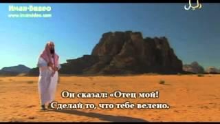 Истории о пророках (8 из 30): Ибрахим, часть 2(Истории о пророках с шейхом Набилем аль-Авади. Скачать все видео сиры в высоком качестве можно здесь: http://musul..., 2012-10-20T14:00:08.000Z)