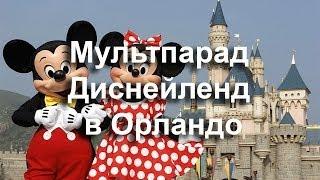 Мультпарад в Диснейленд в Орландо. Парад в Disneyland.(Мультпарад в Диснейленд в Орландо. Парад героев мультфильмов в Disneyland. http://www.youtube.com/watch?v=QE90DksaJ38 Путешествие..., 2014-03-19T16:39:58.000Z)