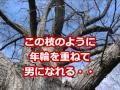 「男竹」唄・熊谷領・北海道旭川市・熊谷領・歌謡教室主宰・オリジナル曲