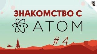 Знакомство с Atom - #4 - Кастомизация пользовательского интерфейса