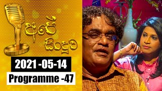 ape-sinduwa-episode-47-14-05-2021