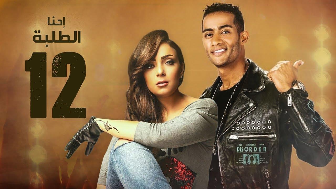 Episode 12 - Ehna El Talaba Series | الحلقة الثانية عشر - مسلسل احنا الطلبة