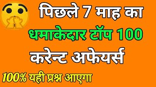 last 7 month Current Affairs 2019 | टॉप 100 प्रश्न | Current affairs in hindi 2019