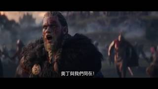 《Assassin's Creed Valhalla》刺客教条:维京纪元 中文发表预告