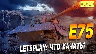 E75 - LetsPlay - что качать? | D_W_S | Wot Blitz