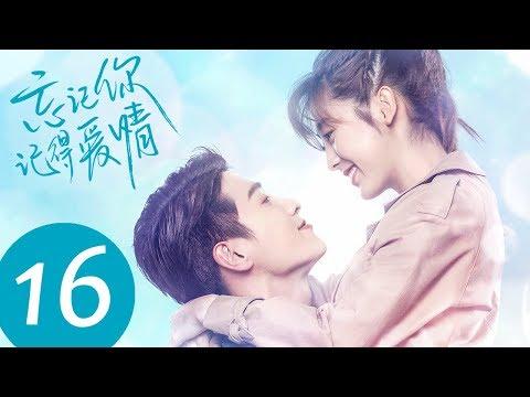 ENG SUB【忘记你,记得爱情 Forget You Remember Love】EP16 | 单俊皓失忆变身渣男,用高价封口费收买芊语