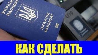 видео Загранпаспорт Одесса — оформить (сделать) биометрический паспорт