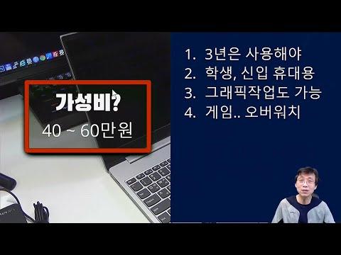 [레노버 s340]  가성비끝판왕  라이젠7 3700U - 성능을 우선한 오버워치 가능한 50만원대 15인치 슬림 노트북 Lenovo s340