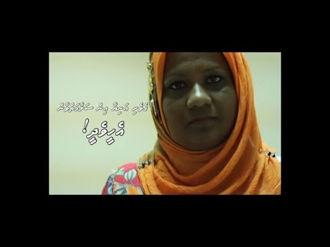 Aishath Shiruhana: No to Domestic Violence