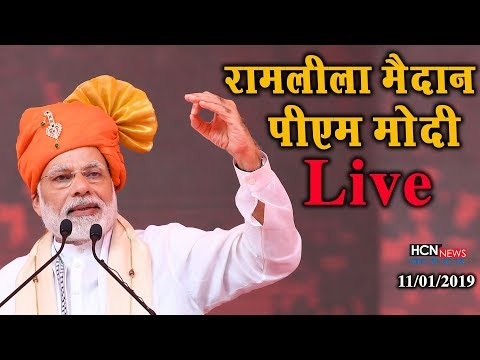 HCN News | PM Modi Live From Ramlila Maidan | New Delhi | BJP National Convention | Modi Speech