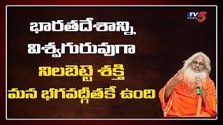 జయంతి జరుపుకునే ఒకేఒక గ్రంధం భగవద్గిత - Kamalananda Bharati Swami |  TV5