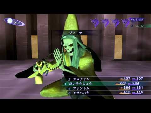 Shin Megami Tensei III Nocturne HD Remaster: Albion fight JPN |