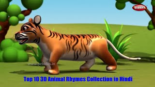 Animal Rhymes For Kids in Hindi | हिंदी कविता | Top 10 3D Animal Rhymes in Hindi Collection 2
