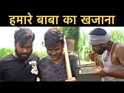 Download हमारे बाबा का खजाना || Short Film || Roshan Tripathi