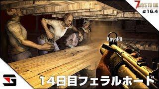 7 Days to Die #13 14日目フェラルホード  (α16.4, 日本語化)