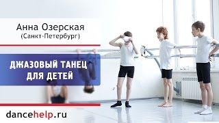 Джазовый танец для детей. Анна Озерская, Санкт-Петербург